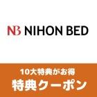 日本ベッド特典クーポン