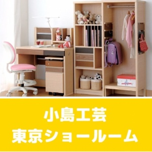 画像1: 小島工芸東京ショールーム特別セール