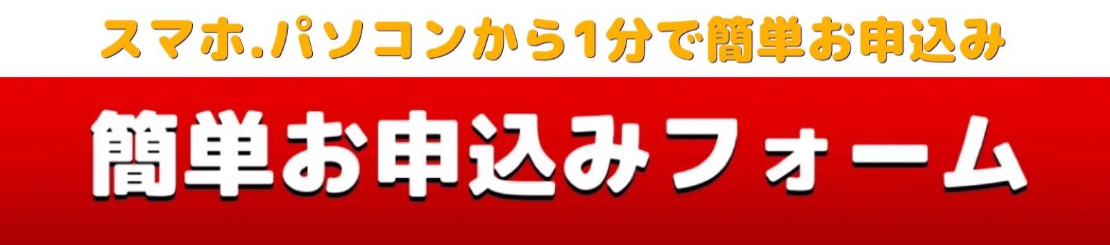 カリモク仙台イベント申込み