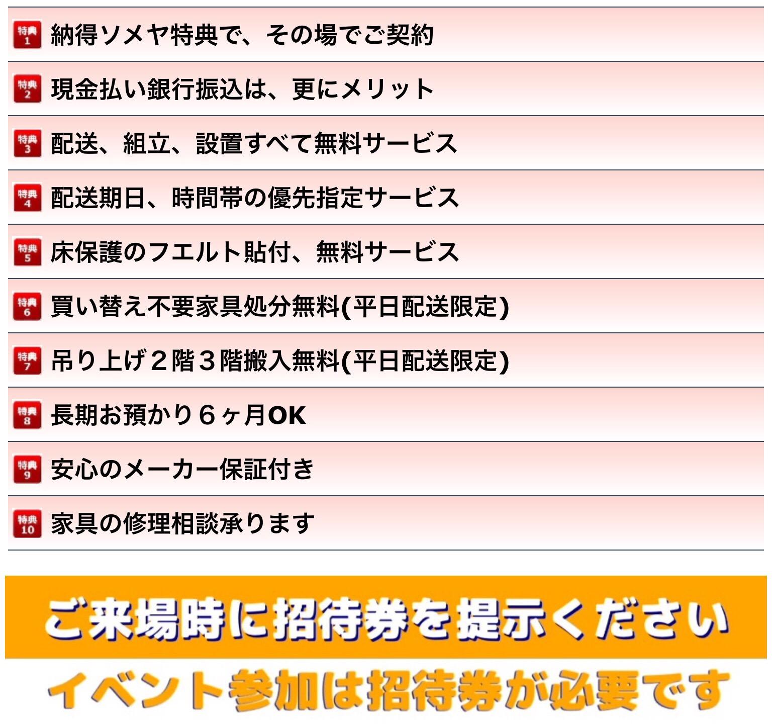 カリモク関東イベント10大特典