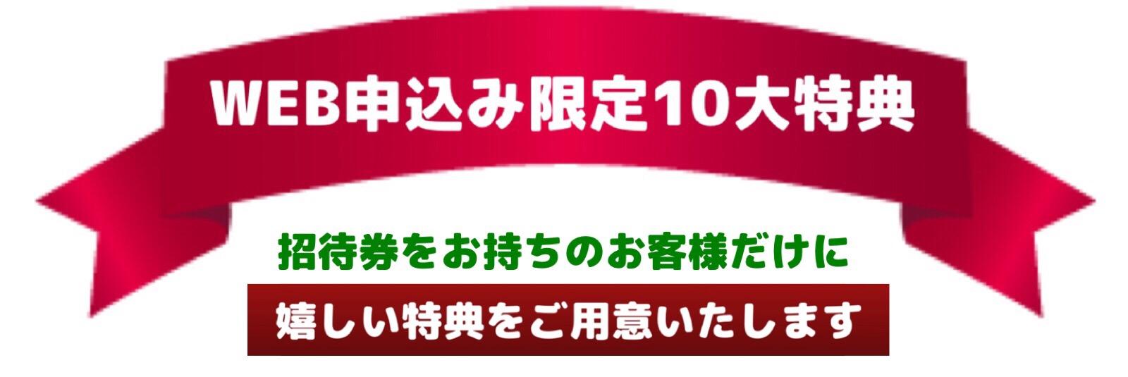 ドマーニ日本橋イベント特典