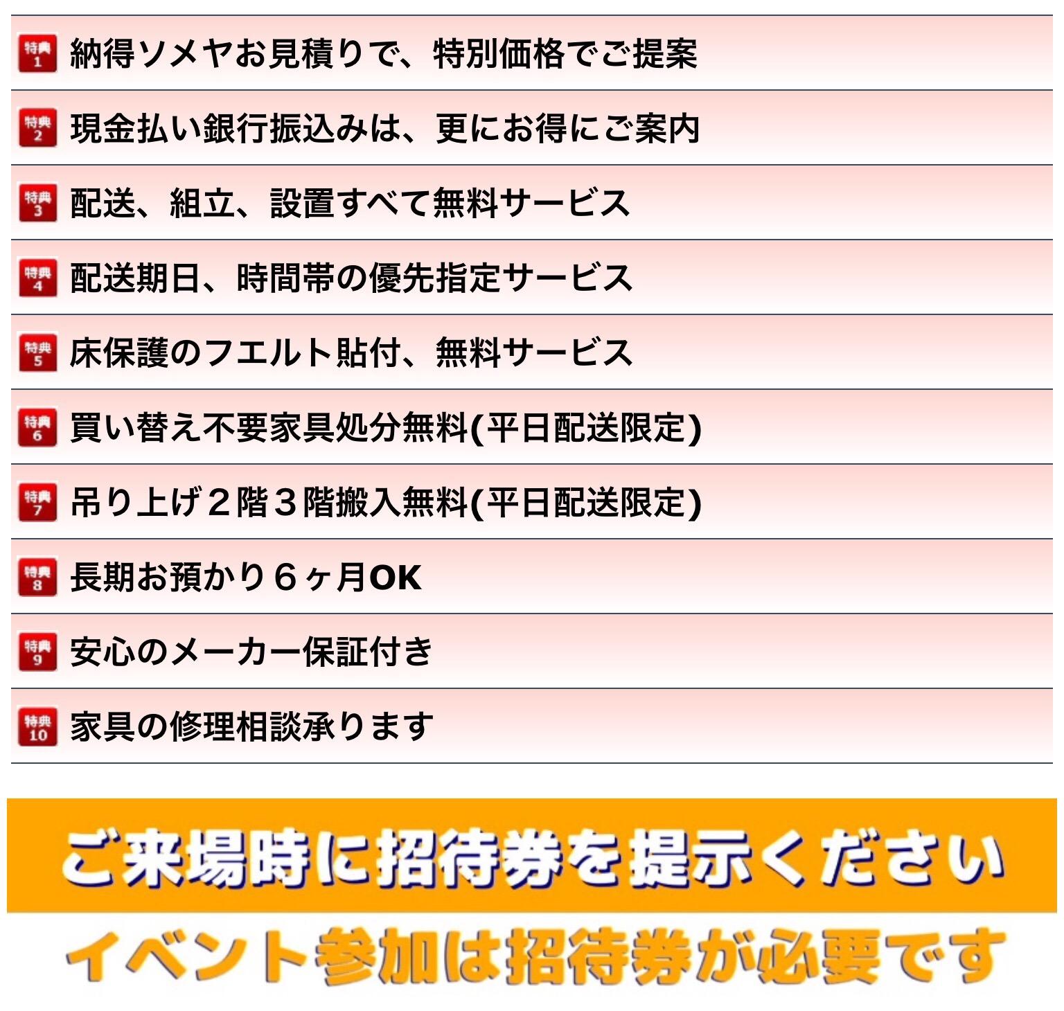ソメイユ東京イベント10大特典