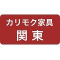 カリモク関東ショールーム