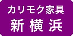 カリモク新横浜ショールーム