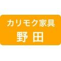 カリモク野田ショールーム