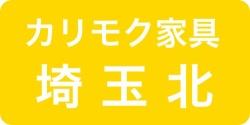 カリモク埼玉北ショールーム