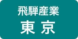 飛騨産業東京ショールーム