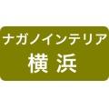 ナガノインテリア横浜ショールーム