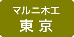 マルニ木工東京ショールーム