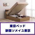 東京ベッド新宿展示場特別価格セール