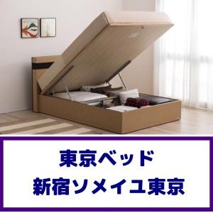 画像1: 東京ベッド新宿展示場特別価格セール