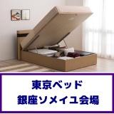 東京ベッド銀座展示場特別価格セール