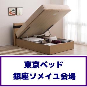 画像1: 東京ベッド銀座展示場特別価格セール