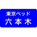 東京ベッド六本木ショールーム