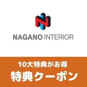 画像2: ナガノインテリア守谷展示場特別セール