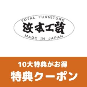 画像2: 浜本工芸守谷展示場特別セール