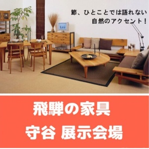 画像4: 飛騨の家具守谷展示場特別セール