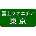 冨士ファニチア東京ショールーム