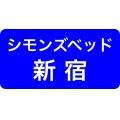 シモンズ新宿ソメイユショールーム