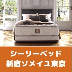 画像3: シーリーベッド新宿展示場特別価格セール