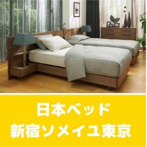 画像3: 日本ベッド新宿展示場特別セール