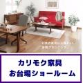 カリモクお台場ショールーム家具フェア