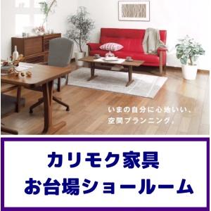 画像1: カリモク家具のお台場ショールーム特別販売イベント