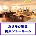 カリモク関東ショールーム家具フェア