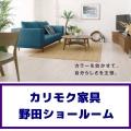 カリモク野田ショールーム特別販売イベント