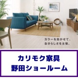 カリモク野田ショールーム家具フェア