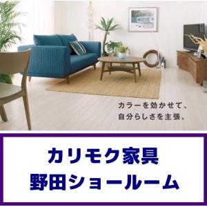 画像1: カリモク野田ショールーム特別販売イベント