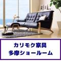カリモク多摩ショールーム家具フェア