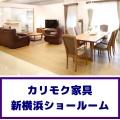 カリモク新横浜ショールーム家具フェア