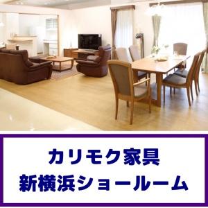 画像1: カリモク新横浜ショールーム家具フェア