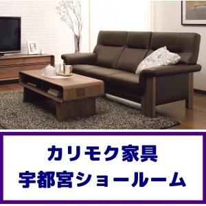 画像1: カリモク宇都宮ショールーム家具フェア