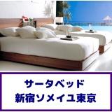 サータベッド新宿展示場特別セール