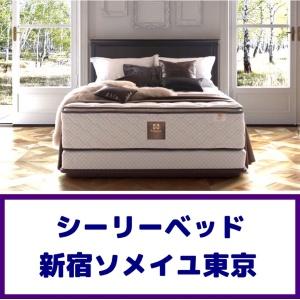 画像1: シーリーベッド新宿展示場特別価格セール