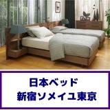 日本ベッド新宿ソメイユ展示場特別価格セール