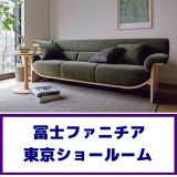 冨士ファニチア東京ショールーム特別セール