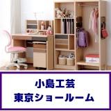 小島工芸東京ショールーム特別セール