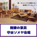 飛騨の家具守谷展示場特別セール