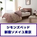 シモンズベッド新宿ソメイユ特別販売イベント