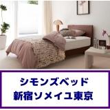 シモンズベッド新宿ソメイユ特別価格セール
