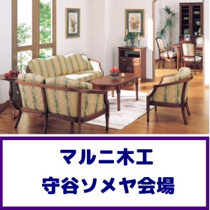 画像1: マルニ木工守谷展示場特別セール