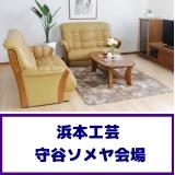 浜本工芸守谷展示場特別セール