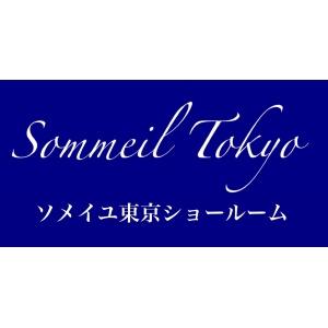画像3: ソメイユ東京ショールーム特別価格セール