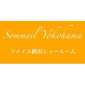 画像3: ソメイユ横浜ショールーム特別価格セール