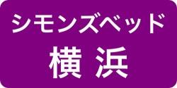 シモンズ横浜ソメイユショールーム