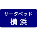 サータベッド横浜ショールーム