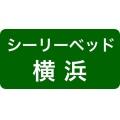 シーリーベッド横浜ショールーム